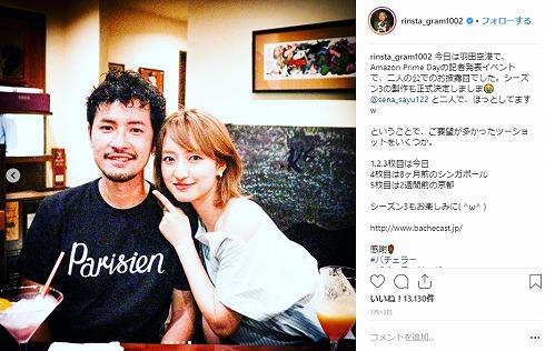 バチェラー・ジャパン シーズン2 破局 ネタバレ 小柳津林太郎 倉田茉美