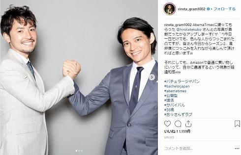 バチェラー・ジャパン シーズン2 破局 ネタバレ 小柳津林太郎 倉田茉美 久保裕丈 現在
