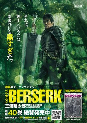 ベルセルク 実写 40巻 ガッツ 松崎しげる 黒い剣士 PV ポスター