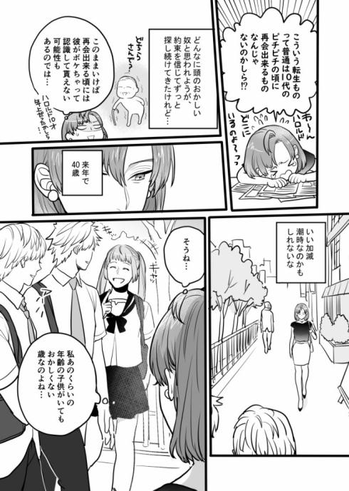 転生した姫と騎士02
