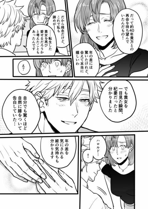 転生した姫と騎士07
