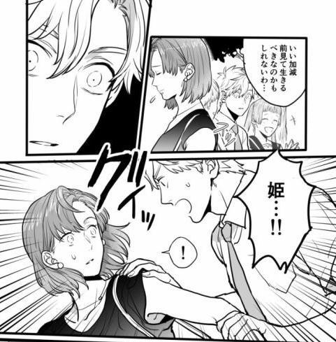転生した姫と騎士09