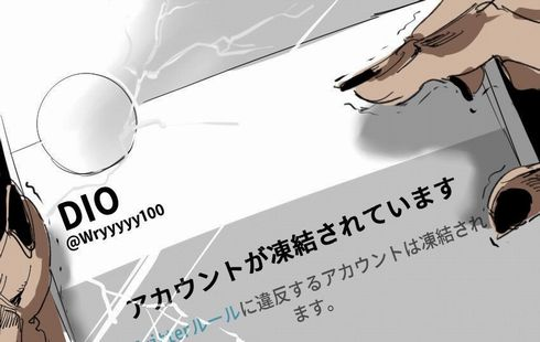 DIO Twitter アカウント 凍結 ポリシー モンキー 人間以下