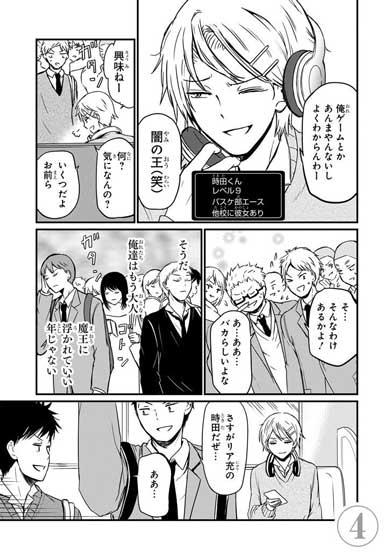 魔王 中二病 高校生 電車 漫画