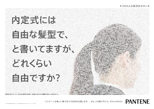 パンテーン「内定取り消しになりますか?」 就活時の髪型に疑問投げかける広告が反響