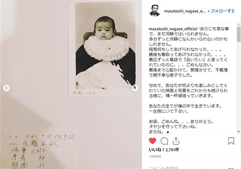 永瀬正敏 俳優 母 両親 家族 死去 Instagram