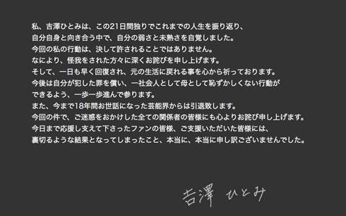 吉澤ひとみ 芸能界引退 モーニング娘。 酒気帯び ひき逃げ