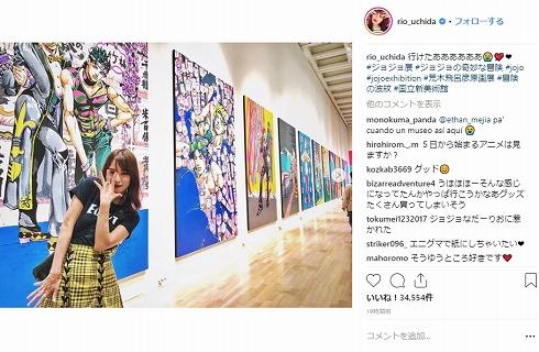 内田理央 だーりお JOJO展 ジョジョ展 原画 ジョジョ立ち 芸能人 ファン