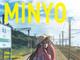 """""""民謡""""の今を追う! 日本の心""""民謡""""を研究・調査した同人誌『MINYO』が興味深い"""