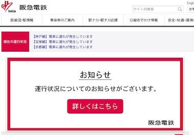 台風24号 鉄道 JR 運休 見合わせ