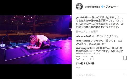 YOSHIKI XJAPAN 無観客ライブ 台風 中止 紅に染まった夜