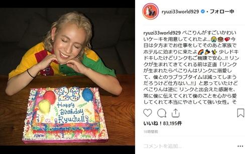 りゅうちぇる ぺこ 誕生日 リンク 23歳 お祝い 息子 出産