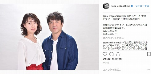 戸田恵梨香 Instagram インスタ 削除 大恋愛 〜僕を忘れる君と ムロツヨシ