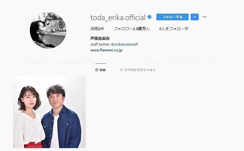 戸田恵梨香 Instagram インスタ 削除 大恋愛 〜僕を忘れる君と ムロツヨシ 理由