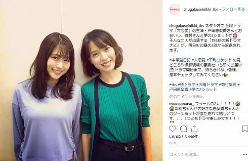 戸田恵梨香 Instagram インスタ 削除 大恋愛 〜僕を忘れる君と 有村架純 中学聖日記
