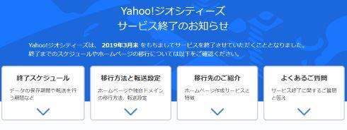 yahoo ジオシティーズ サービス終了