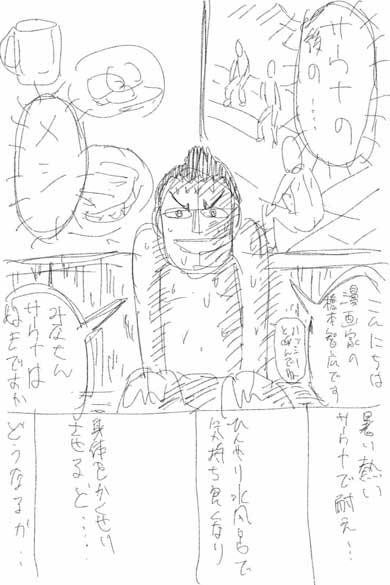 サウナ ご飯 ルポ漫画 橋本智広 極上!サウナめし クラウドファンディング