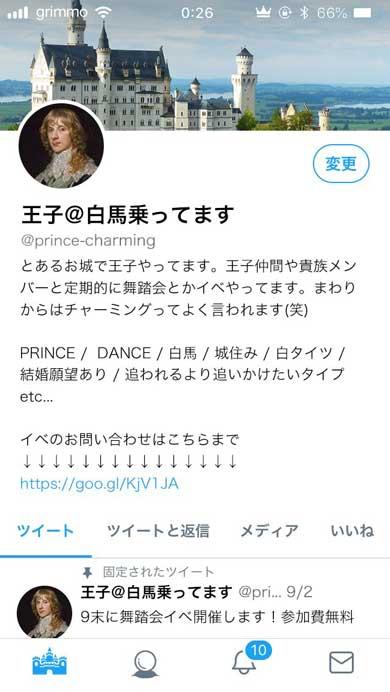 シンデレラ 王子様 ツイッターをやっていた場合 Twitter パロディー