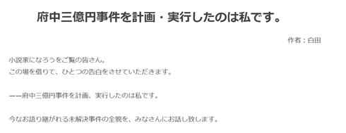 「三億円事件を計画、実行したのは私」 犯人手記風の文章が「小説家になろう」に投稿され話題に
