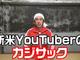 芸人引退をかけた挑戦 キンコン梶原、YouTuberデビューに相方・西野「応援しない理由は一つもありません」