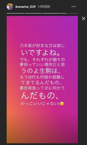 若月佑美 乃木坂46 卒業 生駒里奈