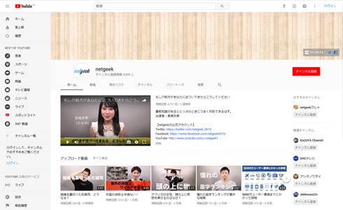 netgeek運営者に20万円の懸賞金