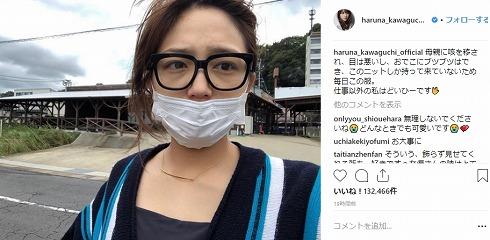 川口春奈 すっぴん 五島列島 メガネ Instagram