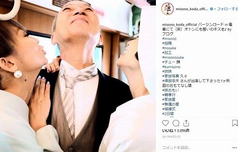 misono 倖田來未 2ショット 姉妹 現在 おもてなし婚 結婚式