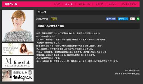 モーニング娘。 吉澤ひとみ 辻希美 中澤裕子 安部なつみ アイドル 事件 つんく 謝罪 ブログ 芸能界 OG