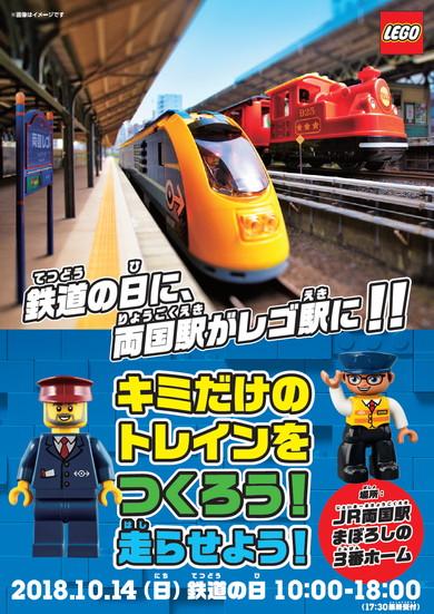 両国レゴ駅
