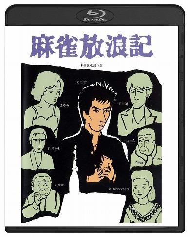 斎藤工 麻雀放浪記 映画化 麻雀放浪記2020 白石和彌 リメイク 和田誠