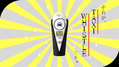 三和交通 タクシー 呼ぶ 魔法 笛 クラウドファンディング 限定デザイン