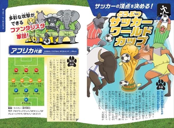 動物スポーツ選手権