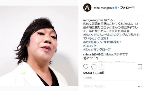 コロッケ ミッツマングローブ モノマネ 女装家 桜田淳子