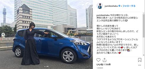 釈由美子 スカイハイ おいきなさい ドラマ イズコ シエンタ Instagram