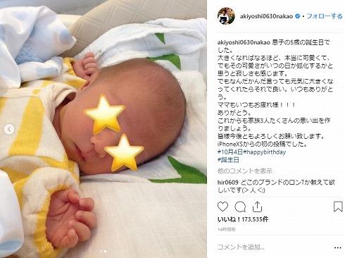 仲里依紗 中尾明慶 息子 誕生日 家族 5歳 天使の日