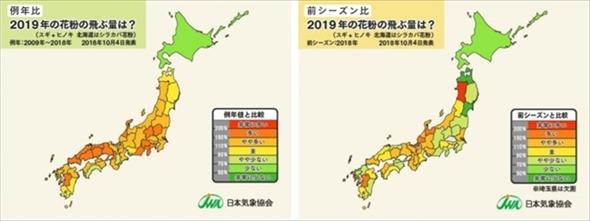 日本気象協会・花粉飛散予測