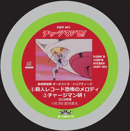 「チャージマン研!」のあのレコードまさかの商品化 「殺人レコード恐怖のメロディ」をしっかり収録