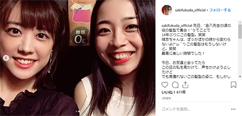 福田沙紀 上脇結友 3年B組金八先生 麻田玲子 坪井典子 髪形