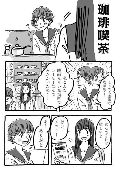 コーヒー 初心者 ウィンナーコーヒー 女子高生