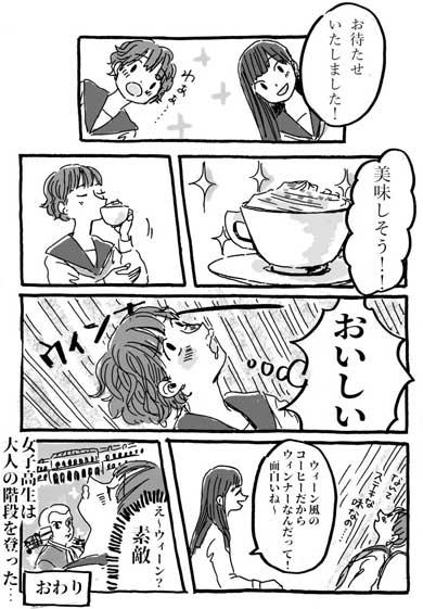 コーヒー 初心者 ウインナーコーヒー 女子高生