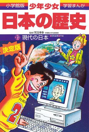小学館版学習まんが 少年少女日本の歴史 平成の30年 日本史 学習漫画