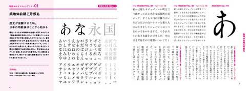 月刊MdN 2018年11月号 明朝体 味わう ソムリエ