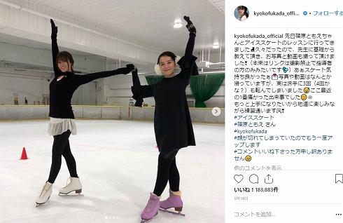 深田恭子 篠原ともえ 親友 アイススケート スポーツ