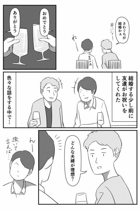 理想の夫婦像01