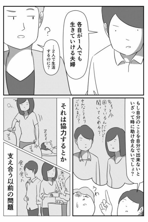 理想の夫婦像02