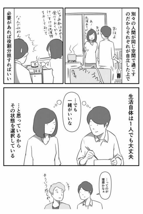 理想の夫婦像03