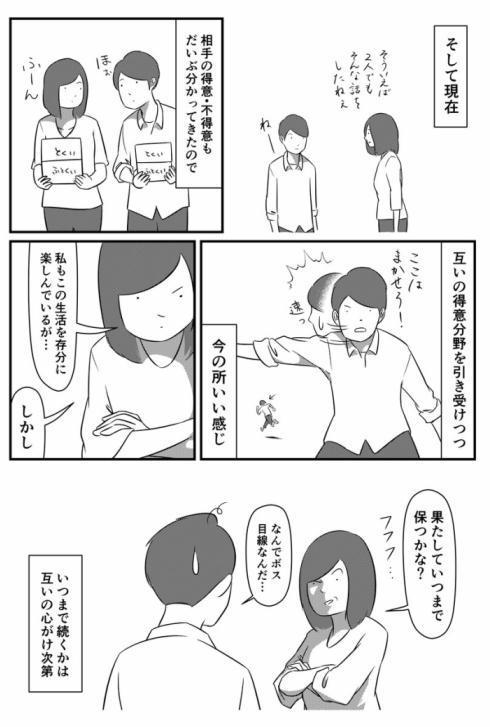 理想の夫婦像04