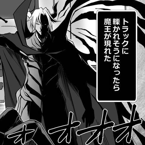 異 世界 魔王 の 後継 者