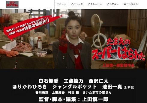 上田慎一郎 カメラを止めるな! たまえのスーパーはらわた ふくだみゆき 耳かきランデブー 白石優愛